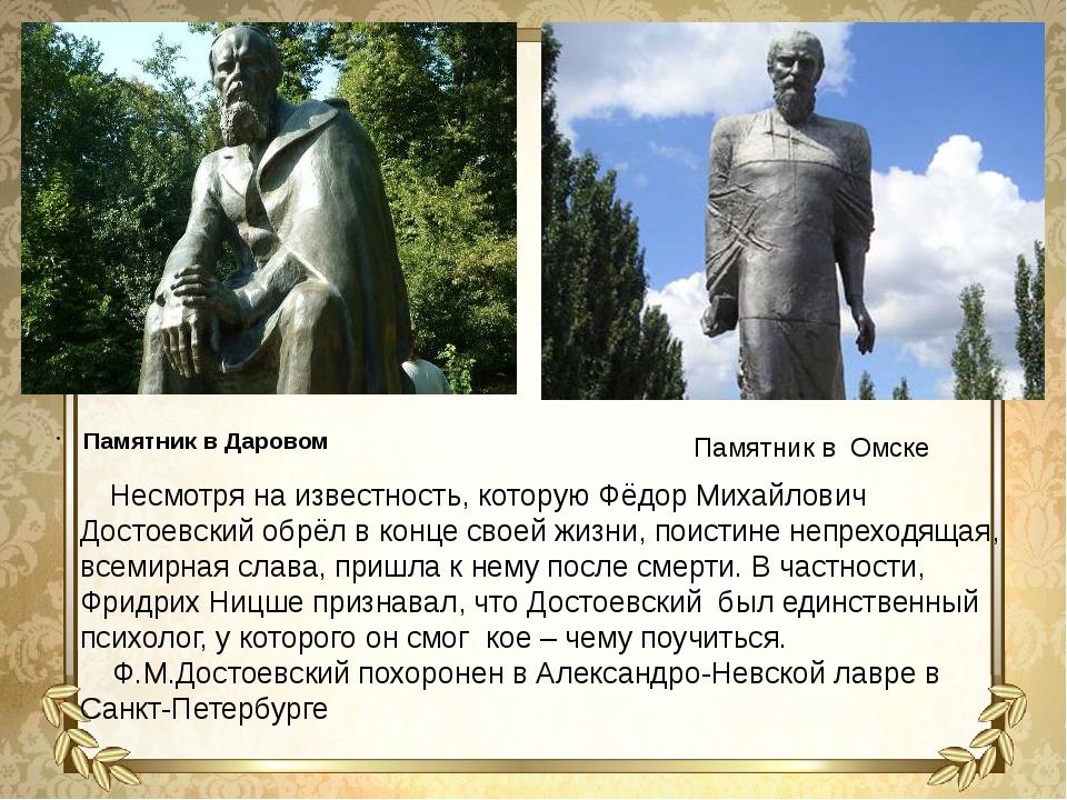 Памятник в Даровом Памятник в Омске Несмотря на известность, которую Фёдор Ми...