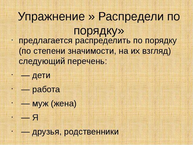 Упражнение » Распредели по порядку» предлагается распределить по порядку (по...
