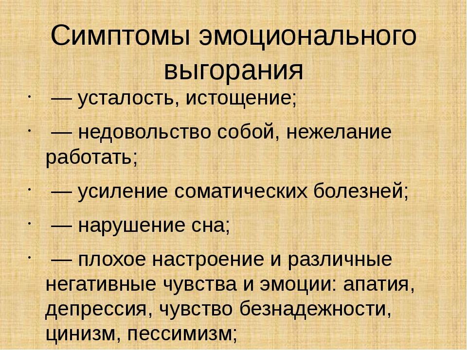 Симптомы эмоционального выгорания — усталость, истощение; — недовольство со...