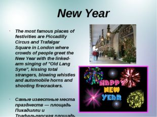New Year The most famous places of festivities are Piccadilly Circus and Tra