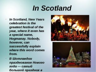 In Scotland In Scotland, New Years celebration is the greatest festival of t