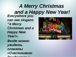 "A Merry Christmas and a Happy New Year! Everywhere you can see slogans ""A Me"
