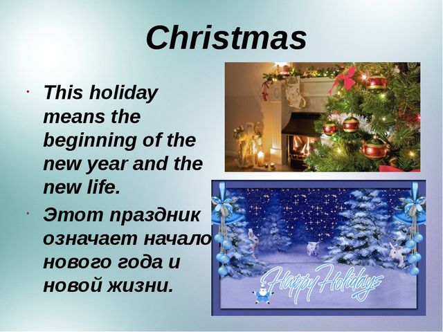 Christmas This holiday means the beginning of the new year and the new life....