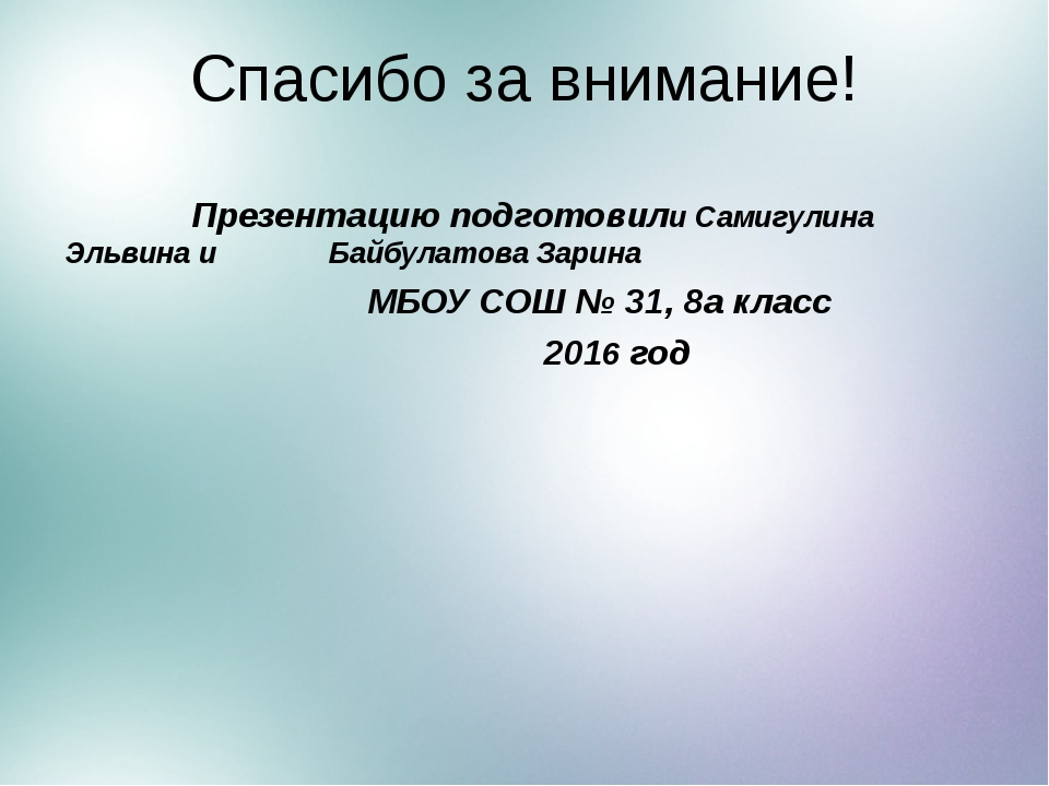 Спасибо за внимание! Презентацию подготовили Самигулина Эльвина и Байбулатова...