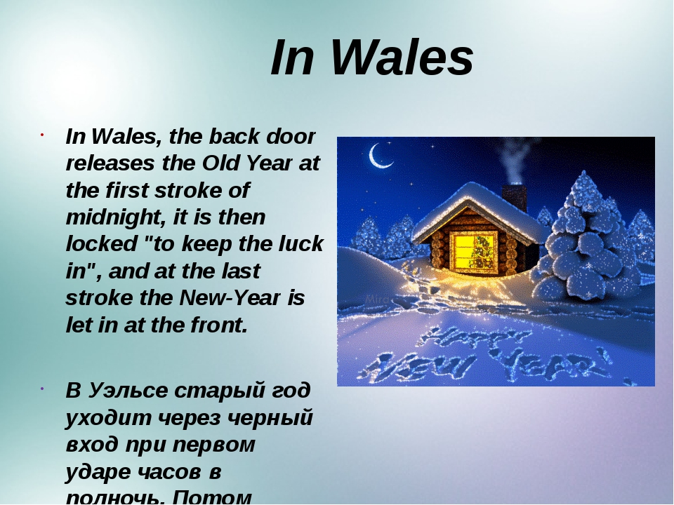 In Wales In Wales, the back door releases the Old Year at the first stroke o...