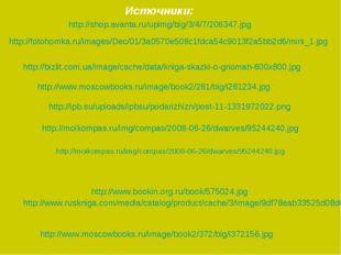 http://moikompas.ru/img/compas/2008-06-26/dwarves/95244240.jpg http://moikomp