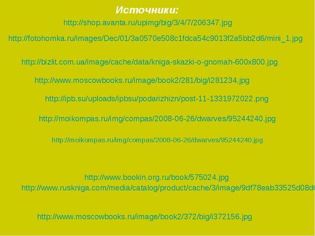 http://moikompas.ru/img/compas/2008-06-26/dwarves/95244240.jpg http://moikomp...