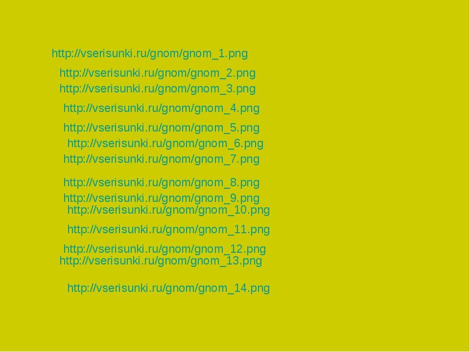 http://vserisunki.ru/gnom/gnom_1.png http://vserisunki.ru/gnom/gnom_2.png htt...