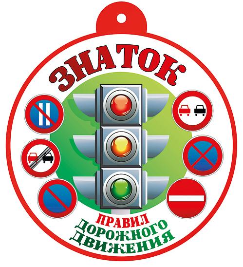 Эмблема И Название Команды По Пдд - crushstandart