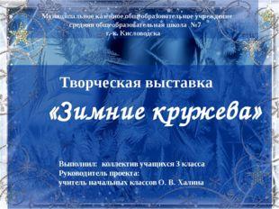 , Творческая выставка «Зимние кружева» Муниципальное казённое общеобразовате
