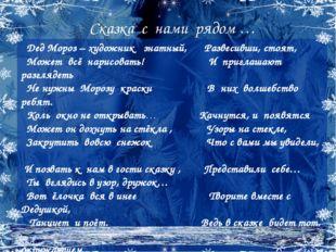 , Дед Мороз – художник знатный, Развесивши, стоят, Может всё нарисовать! И п