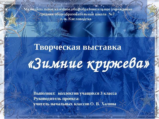 , Творческая выставка «Зимние кружева» Муниципальное казённое общеобразовате...