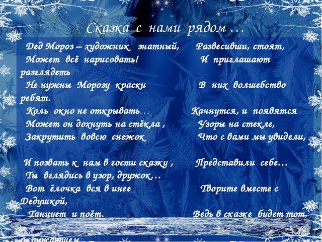 , Дед Мороз – художник знатный, Развесивши, стоят, Может всё нарисовать! И п...