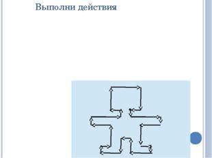 Домашнее задание Д/З Составить алгоритм в рисунках
