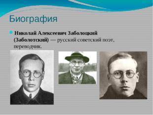 Биография Николай Алексеевич Заболоцкий (Заболотский)—русскийсоветский поэ