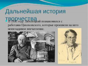 Дальнейшая история творчества В1931 годуЗаболоцкий познакомился с работами