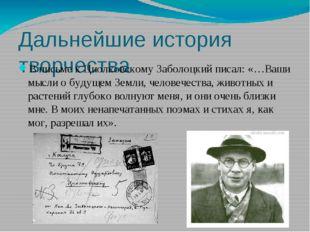 Дальнейшие история творчества В письме к Циолковскому Заболоцкий писал: «…Ваш