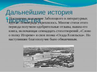 Дальнейшие история творчества Постепенно положение Заболоцкого в литературных