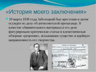 «История моего заключения» 19 марта1938годаЗаболоцкий был арестован и зате