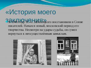«История моего заключения» В1946 годуН.А.Заболоцкого восстановили вСоюзе