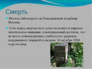 Смерть Могила Заболоцкого на Новодевичьем кладбище Москвы. Хотя перед смертью