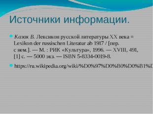 Источники информации. Казак В.Лексикон русской литературы XX века= Lexikon