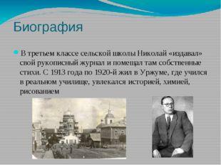 Биография В третьем классе сельской школы Николай «издавал» свой рукописный ж