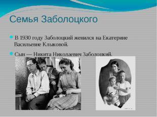 Семья Заболоцкого В 1930 году Заболоцкий женился на Екатерине Васильевне Клык