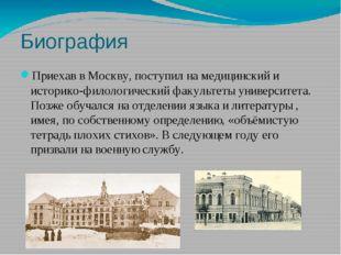 Биография Приехав в Москву, поступил на медицинский и историко-филологический