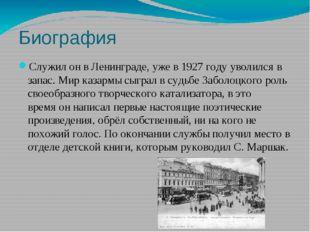 Биография Служил он вЛенинграде, уже в1927 годууволился в запас. Мир казар