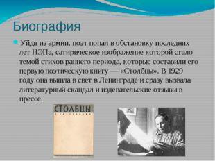 Биография Уйдя из армии, поэт попал в обстановку последних летНЭПа, сатириче