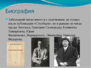 Биография Заболоцкий читал много и с увлечением: не только после публикации «