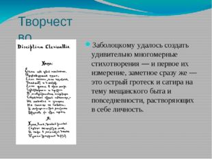 Творчество Заболоцкому удалось создать удивительно многомерные стихотворения