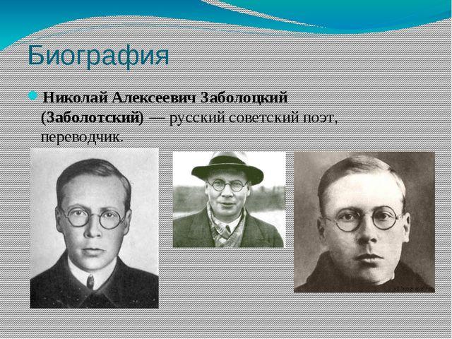 Биография Николай Алексеевич Заболоцкий (Заболотский)—русскийсоветский поэ...