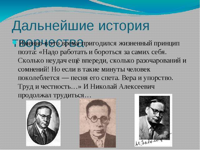 Дальнейшие история творчества Именно в это время пригодился жизненный принцип...