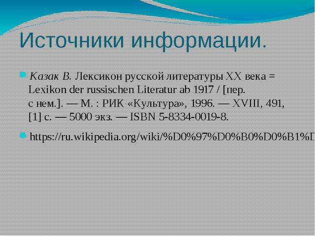 Источники информации. Казак В.Лексикон русской литературы XX века= Lexikon...