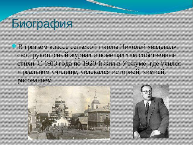 Биография В третьем классе сельской школы Николай «издавал» свой рукописный ж...