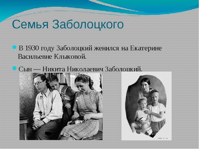 Семья Заболоцкого В 1930 году Заболоцкий женился на Екатерине Васильевне Клык...