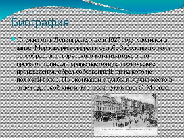 Биография Служил он вЛенинграде, уже в1927 годууволился в запас. Мир казар...