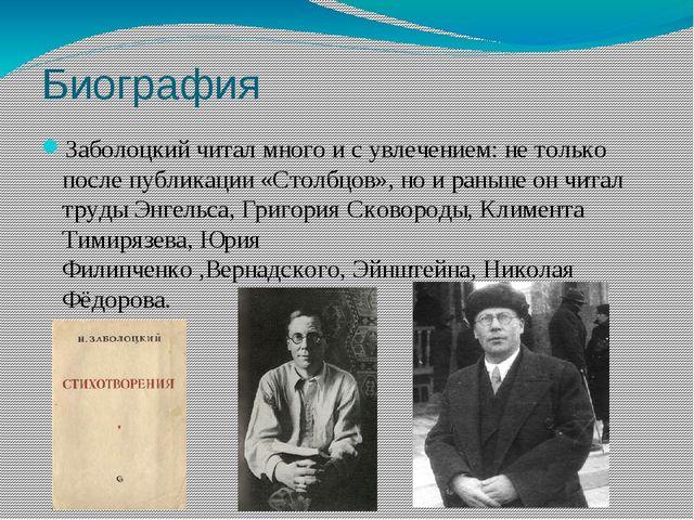 Биография Заболоцкий читал много и с увлечением: не только после публикации «...