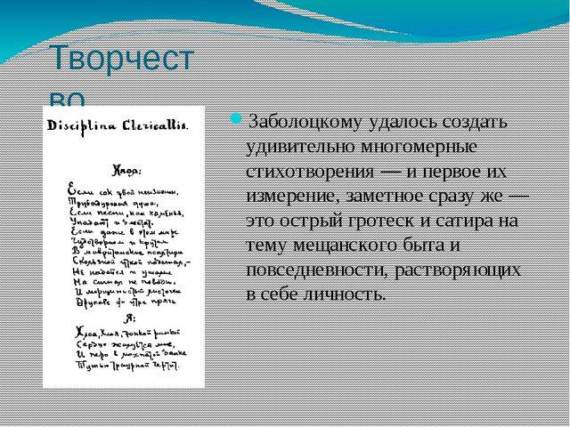Творчество Заболоцкому удалось создать удивительно многомерные стихотворения...