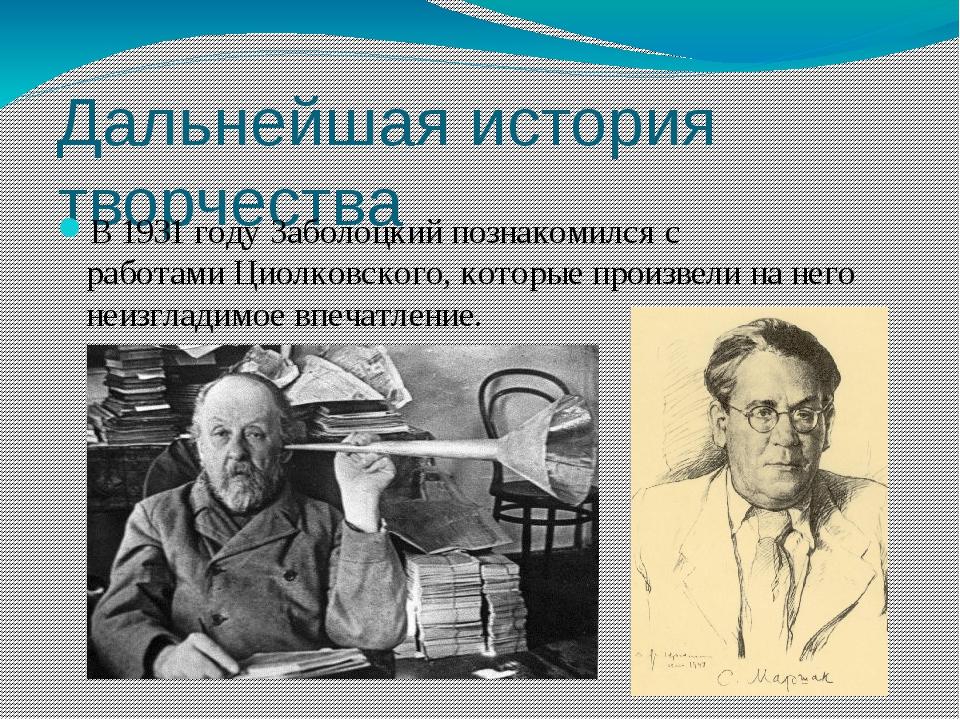 Дальнейшая история творчества В1931 годуЗаболоцкий познакомился с работами...
