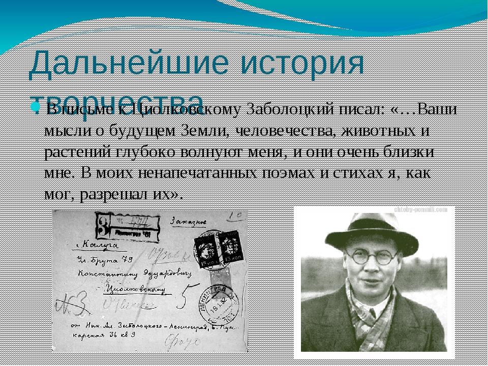 Дальнейшие история творчества В письме к Циолковскому Заболоцкий писал: «…Ваш...