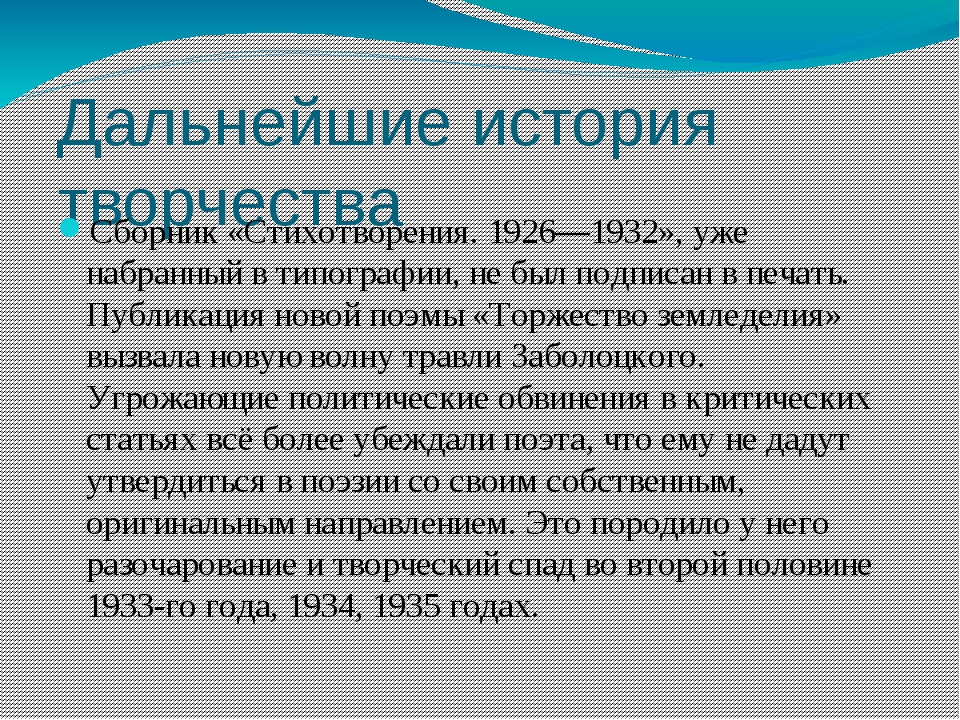 Дальнейшие история творчества Сборник «Стихотворения. 1926—1932», уже набранн...