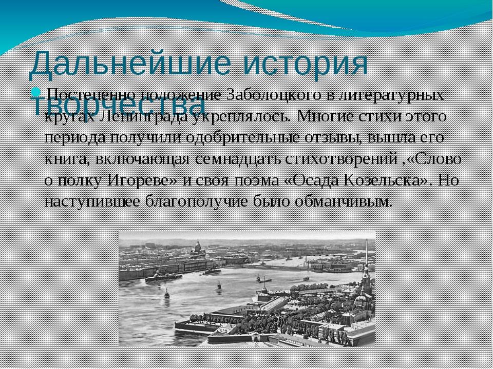 Дальнейшие история творчества Постепенно положение Заболоцкого в литературных...