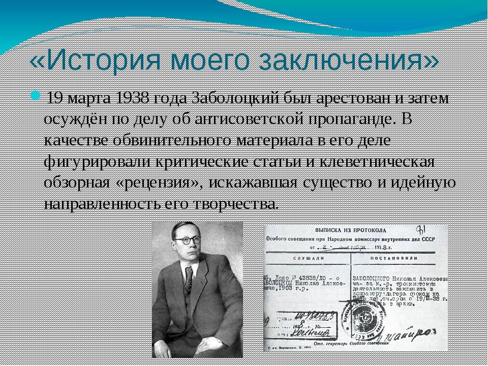 «История моего заключения» 19 марта1938годаЗаболоцкий был арестован и зате...
