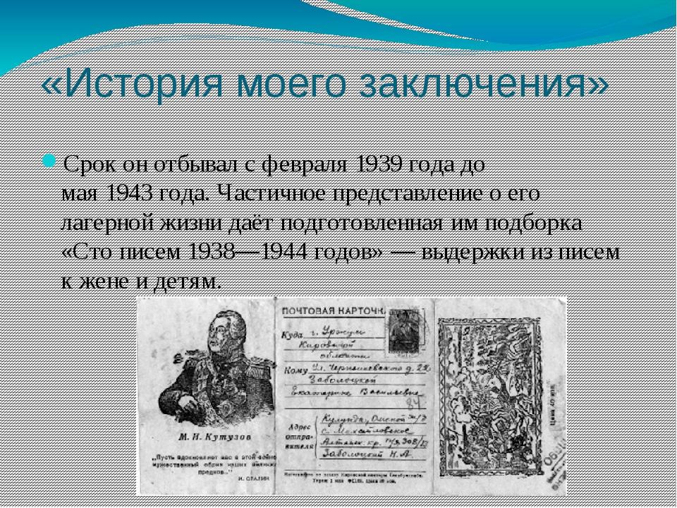 «История моего заключения» Срок он отбывал с февраля1939годадо мая1943го...