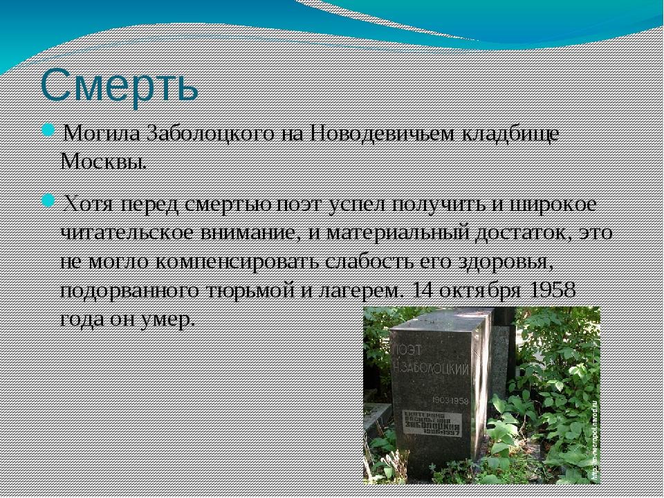 Смерть Могила Заболоцкого на Новодевичьем кладбище Москвы. Хотя перед смертью...