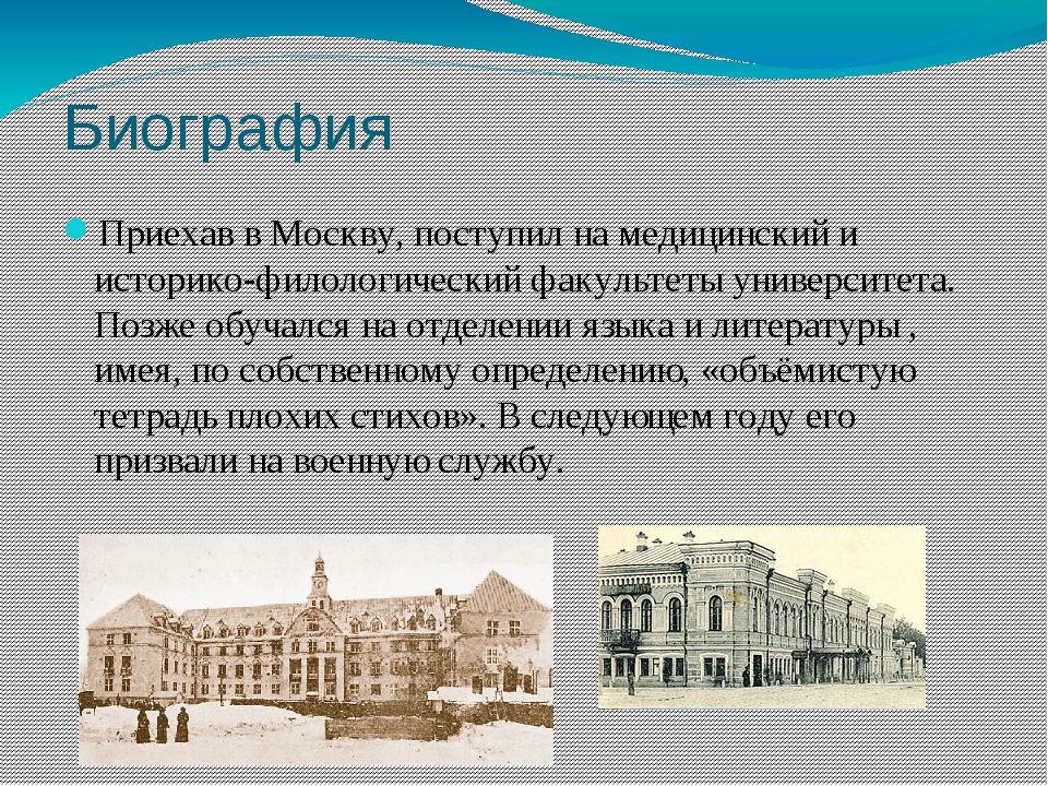Биография Приехав в Москву, поступил на медицинский и историко-филологический...
