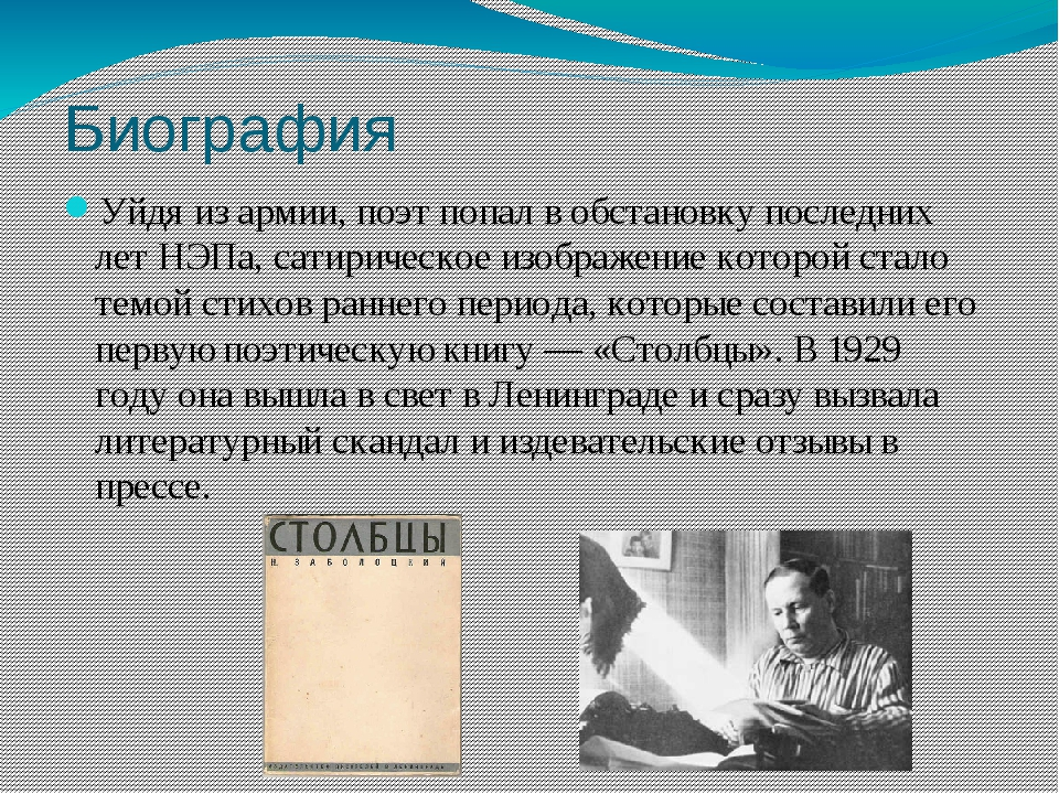 Биография Уйдя из армии, поэт попал в обстановку последних летНЭПа, сатириче...
